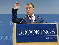 Выступление Дмитрия Медведева в Брукингском институте