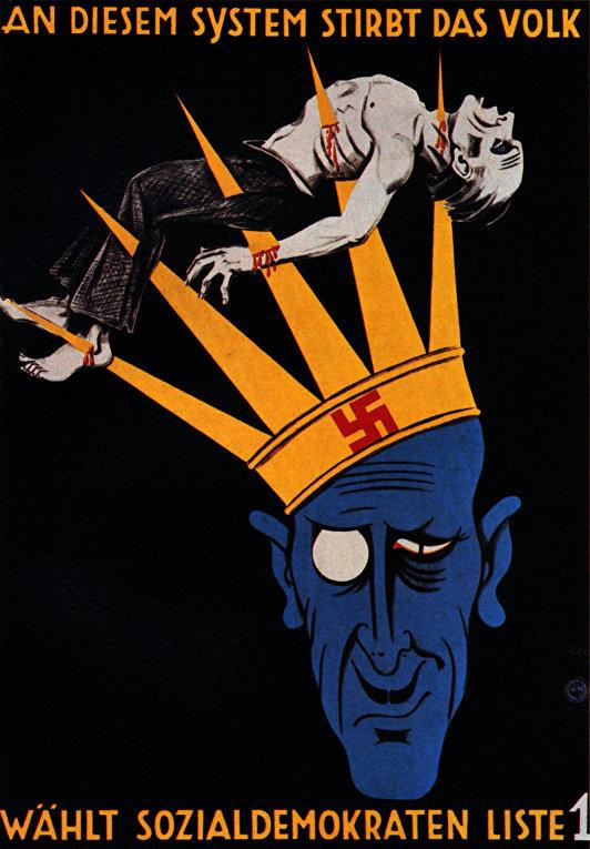 Агитационный плакат Социал-демократической партии, 1932 год