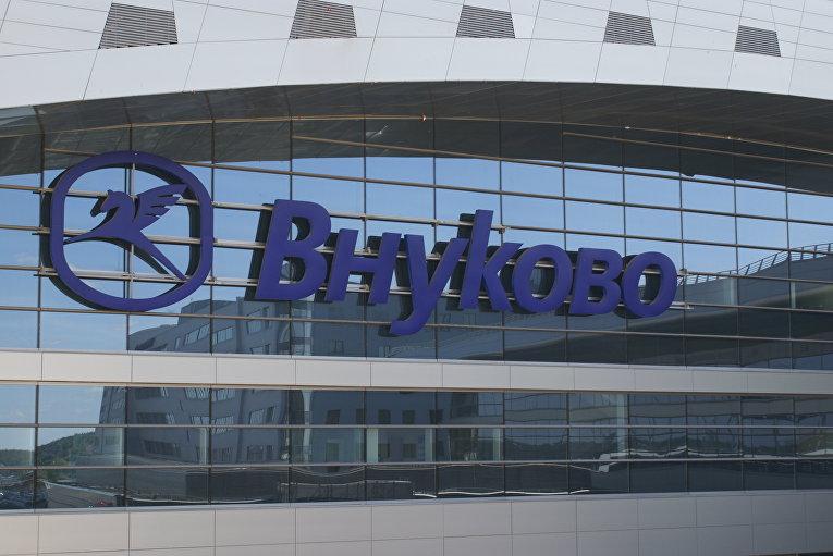 Международный аэропорт Внуково