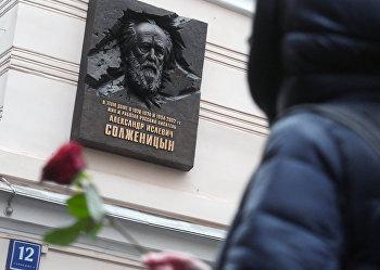 Открытие мемориальной доски Александру Солженицыну