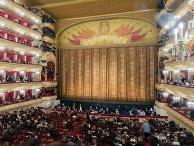 Зрительный зал основной сцены Государственного академического Большого театра России