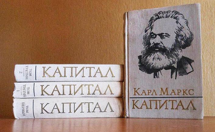 """Карла Маркса """"Капитал"""""""