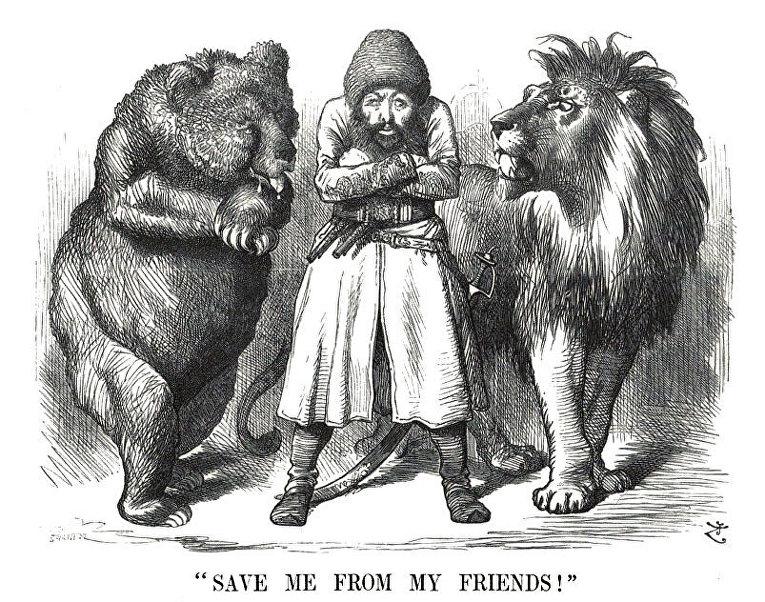 «Спасите меня от моих друзей». Карикатура времён Большой игры. Афганский эмир Шир-Али между Россией (медведь) и Британской империей (лев)