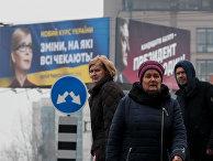 Предвыборные плакаты Юлии Тимошенко и Петра Порошенко в Киеве