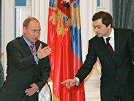 Президент России Владимир Путин и его помощник Владислав Сурков