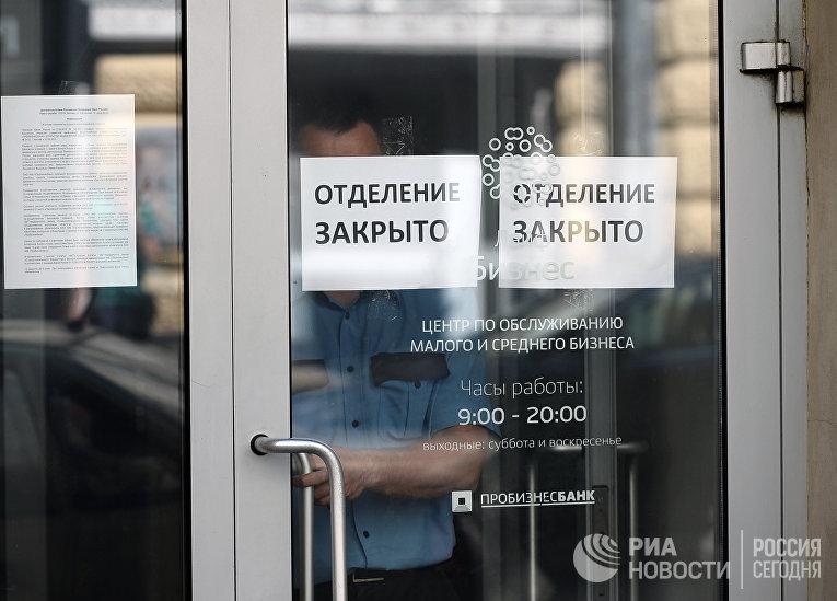 Банк России отозвал лицензию у Пробизнесбанка