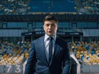 Кадр из ролика Владимира Зеленского