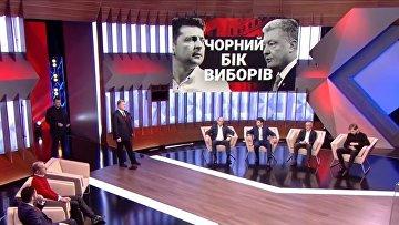 Зеленский и Порошенко повздорили в прямом эфире