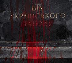 Украинские националисты забрызгали красной краской памятник герою войны генералу Красной армии Николаю Ватутину, погибшему при освобождении Киева