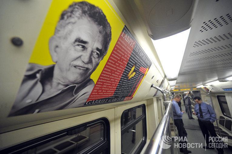 Вагон поезда столичного метро сэкспозицией «Поэзия ипроза Габриэля Гарсиа Маркеса»