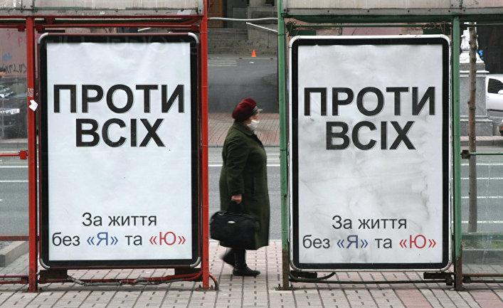Плакат кандидата в президенты Украины Василия Протывсих