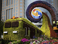 Логотип форума «Один пояс и один путь» в Пекине