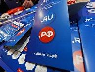 Информационные брошюры на Российском интернет форуме (РИФ+КИБ) 2019 в пансионате Лесные Дали в Московской области