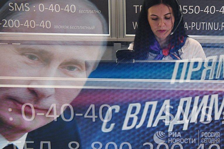 """Колл-центр """"Прямой линии"""" с президентом РФ В. Путиным"""