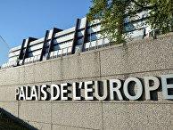 Табличка возле Дворца Европы в Страсбурге