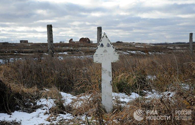 Знак, предупреждающий о радиационной опасности на территории деревни Муслюмово
