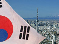 Япония и Южная Корея