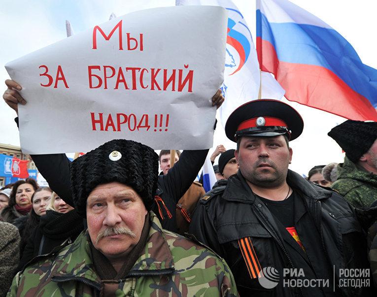 Акции в поддержку соотечественников на Украине в городах России