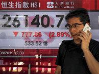 Электронное табло одного из банков в Гонконге