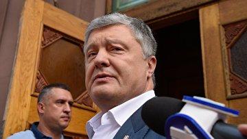Экс-президент Украины П. Порошенко вызван на допрос