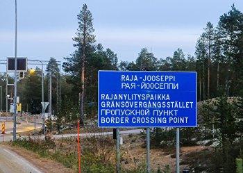 Финский контрольно-пропускной пункт на финляндско-российской границе у посёлка Ивало в общине Инари провинции Лаппи в Финляндии