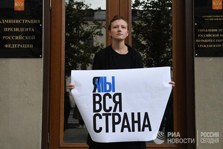Одиночные пикеты в поддержку задержанных участников несанкционированных акций