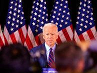 Бывший вице-президент США Джо Байден
