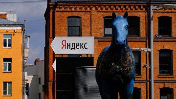 """Указатель и скульптура лошади у офиса компании """"Яндекс"""""""