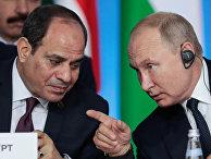 Президент РФ Владимир Путин и сопредседатель саммита президент Арабской республики Египет Абдель Фаттах ас-Сиси
