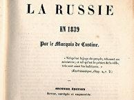 """""""Россия в 1839 году"""", 2 издание 1843 года."""