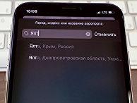 Приложение «Погода» на iPhone X