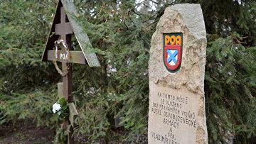 Групповая могила военнослужащих армии генерала А.А. Власова на Ольшанском кладбище в Праге