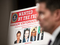 Максим Якубец на плакате розыска, распространенном ФБР в Вашингтоне