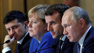 Президент Украины Владимир Зеленский, канцлер Германии Ангела Меркель, президент Франции Эммануэль Макрон и президент России Владимир Путин во время совместной пресс-конференции