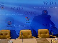 В штаб-квартире Всемирной торговой организации (ВТО)