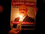 Демонстрант держит плакат с изображением саудовского журналиста Джамаля Хашогги у здания консульства Саудовской Аравии в Стамбуле