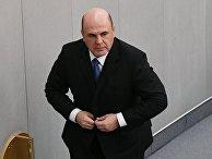 Кандидат на пост председателя правительства РФ Михаил Мишустин