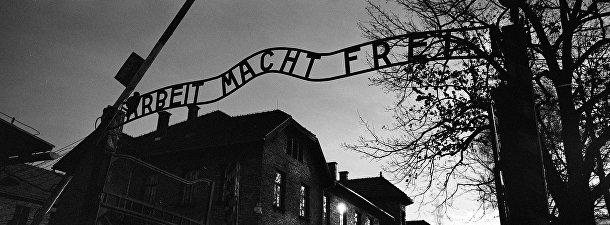 Главный вход в бывший нацистский лагерь смерти Освенцим в Польше