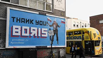 """Рекламный щит с надписью """"Спасибо, Борис"""" в Лондоне"""