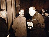 Уинстон Черчилль и Иосиф Сталин во время исторической конференции в Ялте феврале 1945 года