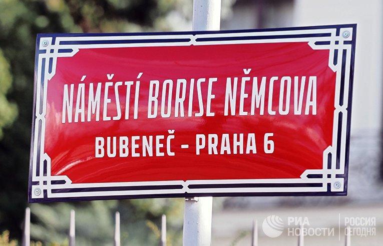 Вывеска площадь Бориса Немцова в честь российского политика Б. Немцова в Праге