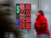 Информационное табло с курсами валют в Москве