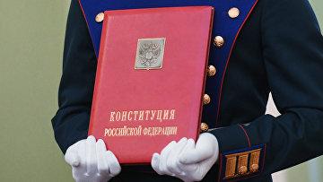 Солдаты Президентского полка вносят специальный экземпляр Конституции РФ