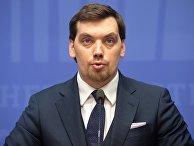 Брифинг премьер-министра Украины А. Гончарука