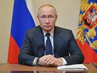 Президент РФ В. Путин выступил с обращением в связи с коронавирусом