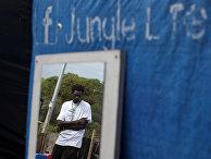 Мигрант из Мавритании в лагере в Кале
