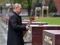 Президент РФ В. Путин возложил цветы к Могиле Неизвестного Солдата в Александровском саду 9 мая 2020