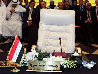 Пустое кресло министра иностранных дел Сирии во время 28-го саммита Лиги арабских государств