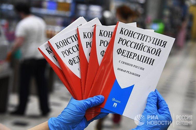 В России начались продажи издания Конституции с новыми поправками