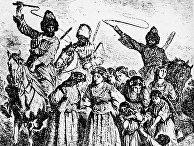 Черкесы наказывают болгарских рабынь